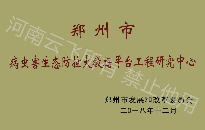 郑州市病虫害生态防控大数据平台工程研究中心