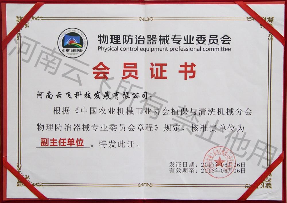物理防治器械专业委员会会员证书