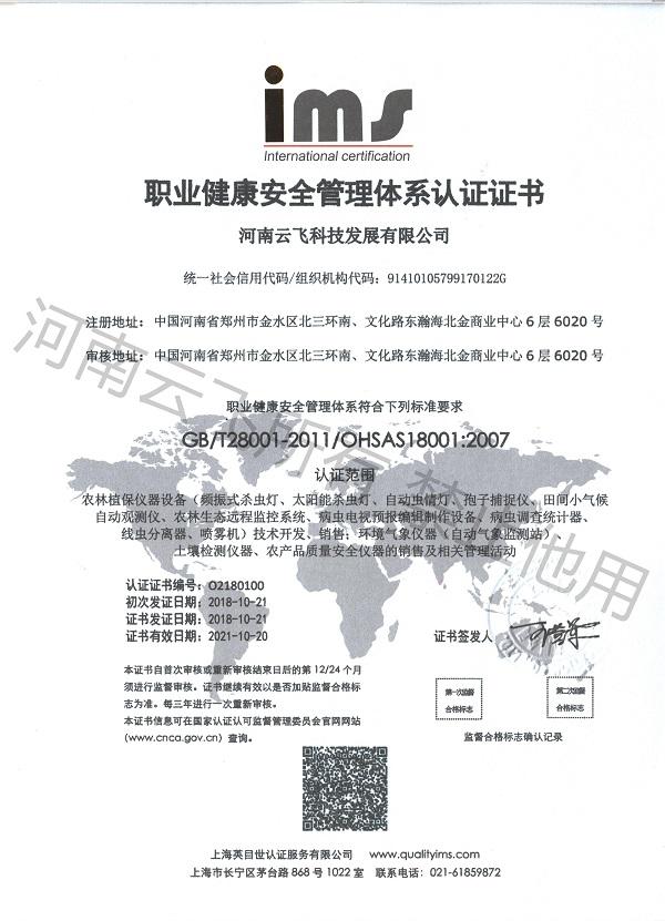 ISO职业健康安全管理体系证书