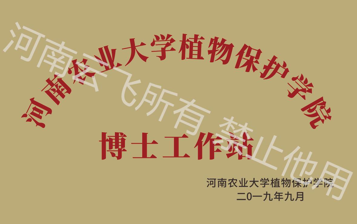 河南农业大学植物保护学院-博士工作站